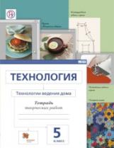 Сасова. Технологии ведения дома. 5 класс Тетрадь творческих работ. (ФГОС)