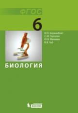 Беркинблит. Биология 6 класс. Учебник. (ФГОС).