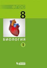 Беркинблит. Биология 8 класс. Учебник. В 2-х ч.Ч.1,2. (ФГОС).