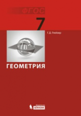 Глейзер. Геометрия. 7 класс. Учебник. (ФГОС).