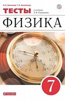 Перышкин. Физика. 7 класс Тесты. / Ханнанов. ВЕРТИКАЛЬ. (ФГОС).