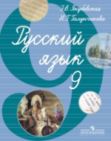 Якубовская. Русский язык. 9 к. (VIII вид)
