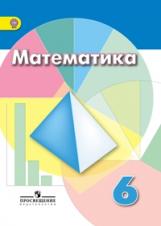 Дорофеев. Математика. 6 кл. Учебник (ФГОС)