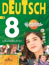 Радченко. Немецкий язык. 8 класс. Вундеркинды. Учебник. (ФГОС)