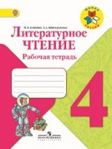 Бойкина. Литературное чтение. 4 класс Рабочая тетрадь. (ФГОС) /УМК