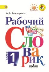 Бондаренко. Рабочий словарик. 1 класс. (УМК