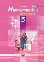Жохов. Математические диктанты. 5 класс.  (ФГОС)