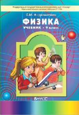 Андрюшечкин. Физика. 9 класс. Учебник. (ФГОС).