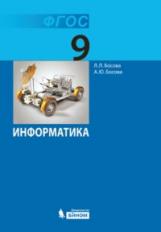 Босова. Информатика. 9 класс Учебник. (ФГОС).
