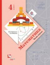 Рудницкая. Математика. 4 класс. Учебник. В 2-х ч. (Комплект) (ФГОС)