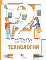 Хохлова. Технология. 2 класс Учебник. (ФГОС) /Симоненко.