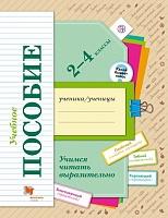 Оморокова. Учимся читать выразительно. 2-4 класс. Тетрадь-пособие. (ФГОС)