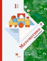 Рудницкая. Математика. 1 класс Учебник. В 2-х ч. (Комплект) (ФГОС)