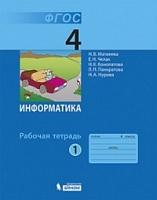 Матвеева. Информатика 4 класс Рабочая тетрадь В 2-х ч. Ч.1. (ФГОС).