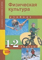 Шишкина. Физкультура. 1-2 класс.  (ФГОС).