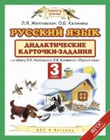 Желтовская. Русский язык. 3 класс Дидактические карточки-задания. (ФГОС).