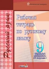 Монич. Рабочая тетрадь по русскому языку. 9 класс. II полугодие.