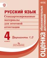 Ковалева.Русский яз 4 класс Стандартизированные материалы для промежут аттестации. Варианты 1,2.(ФГОС)
