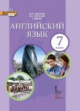 Комарова. Английский язык. 7 класс. Учебник. (+CD) (ФГОС)