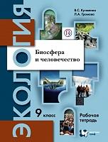 Кучменко. Экология. Биосфера и человечество. 9 класс. Рабочая тетрадь. (ФГОС)