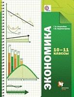 Королева. Экономика. 10-11 кл. Учебник. Базовый уровень. (ФГОС)