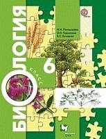 Пономарева. Биология. 6 кл. Учебник. (ФГОС)