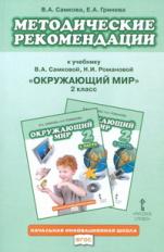 Самкова. Окружающий мир. 2 класс. Методические рекомендации к учебнику. (ФГОС)