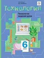 Симоненко. Технология. Технологии ведения дома. 6 кл. Учебник. (ФГОС)