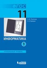 Поляков. Информатика. Углубленный уровень: учебник для 11 класса: в 2 ч., Ч. 1.2. / Еремин.(ФГОС).