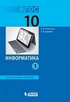 Поляков. Информатика. Углубленный уровень: учебник для 10 класса: в 2 ч., Ч. 1.2 / Еремин. (ФГОС).