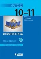 Семакин. Информатика. Углубленный уровень: практикум для 10-11 классов: в 2 ч., Ч. 1. (ФГОС).