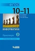 Семакин. Информатика. Углубленный уровень: практикум для 10-11 классов: в 2 ч., Ч. 2. (ФГОС).