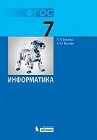 Босова. Информатика 7 кл. Учебник. (ФГОС)