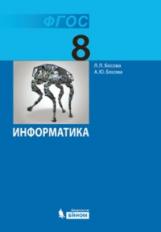 Босова. Информатика. 8 кл. Учебник. (ФГОС).