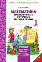 Иляшенко. Математика.1 классПодготовка к итоговой аттестации.Промежуточные и итог. тест. раб.(ФГОС).