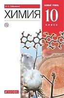Габриелян. Химия. 10 класс Учебник. Базовый уровень. ВЕРТИКАЛЬ. (ФГОС).