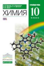 Еремин. Химия. 10 класс Учебник. Углубленный уровень. ВЕРТИКАЛЬ. (ФГОС).