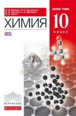 Еремин. Химия. 10 кл. Учебник. Базовый уровень. ВЕРТИКАЛЬ. (ФГОС).