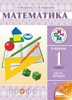 Муравин. Математика. 1 класс.  Учебник. В 2 -х ч. Ч.2 РИТМ. (ФГОС).