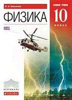Касьянов. Физика. 10 кл. Учебник. Базовый уровень. ВЕРТИКАЛЬ. (ФГОС).