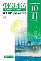 Мякишев. Физика. 10-11 кл. Электродинамика. Учебник. Углубленный уровень. ВЕРТИКАЛЬ. (ФГОС).