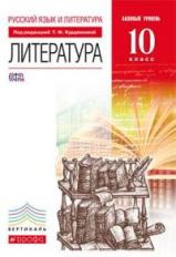 Курдюмова. Литература. 10 кл. Учебник. Базовый уровень. ВЕРТИКАЛЬ. (ФГОС).