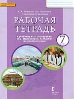 Комарова. Английский язык. 7 класс. Рабочая тетрадь. (ФГОС)