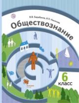 Барабанов. Обществознание. 6 класс Учебник. (ФГОС).