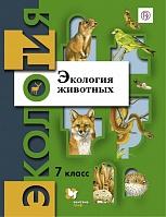 Бабенко. Экология животных. 7 класс.  Учебное пособие. (ФГОС)