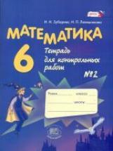 Зубарева. Математика. 6 класс. Тетрадь для контрольных работ. В 2-х ч. Часть 2. (ФГОС)