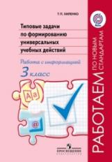 Хиленко. Тип.задачи по форм.унив.учебных действий. Работа с информ.3 кл.(