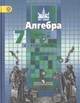 Никольский. Алгебра. 7 кл. Учебник. (ФГОС)