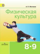 Матвеев. Физическая культура. 8-9 кл. (ФГОС)