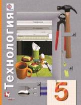 Симоненко. Технология. 5 кл. Учебник. Универсальная линия. (ФГОС) /Синица, Самородский и др.